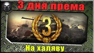 Как бесплатно получить премиум танк Т-127 и голду? World of Tanks