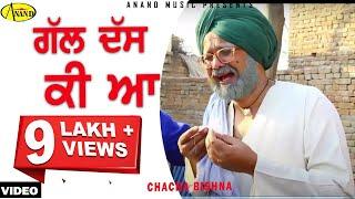Chacha Bishna ll Gal Dss Ki Aw ll Anand Music ll New Punjabi Movie Comedy Videos 2017