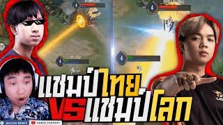 แชมป์ไทยVSแชมป์โลก | Nunu โชวเฟี้ยว 2-0