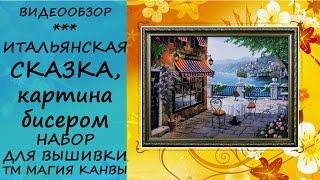 Итальянская сказка, обзор набора для вышивки бисером, БИ-001 Магия Канвы купить на kanva.in.ua