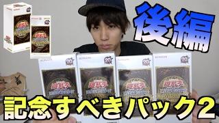 【遊戯王】アニバーサリーパック2nd WAVE4箱開封【後編】