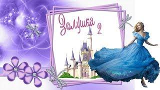 🔴►The Sims 4 Путь к славе ЛИЦЕНЗИЯ►Золушка 2►Строительство замка для Золушки►Часть 1