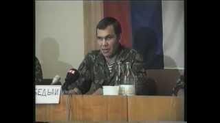 Пресс-конференция генерала Лебедя 1992