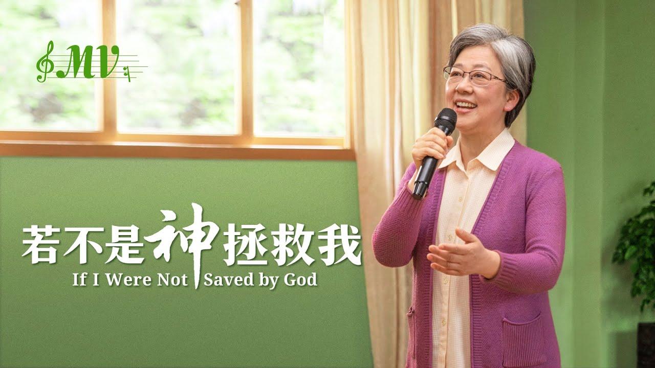 基督教会诗歌《若不是神拯救我》【诗歌MV】