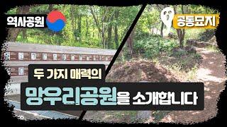 [6월 서울여행지 추천] 힐링역사공원vs공포의 공동묘지? 두 가지 매력의 망우리공원!썸네일