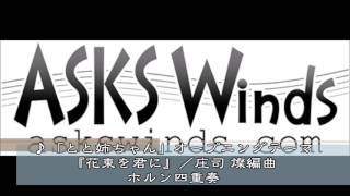 http://askswinds.com/shop/products/detail.php?product_id= 『ASKS Winds』で販売している譜面 『「とと姉ちゃん」オープニングテーマ『花束を君に』』ホルン四重奏譜/ ...
