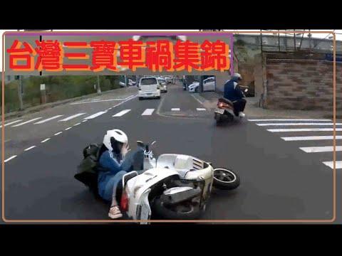 台灣三寶車禍集錦 0816