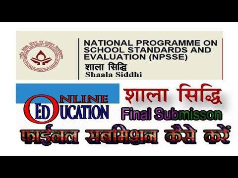 Shaala Siddhi Final Submisson kaise kare शाला सिद्धि में फाईनल सबमिशन कैसे करें ?