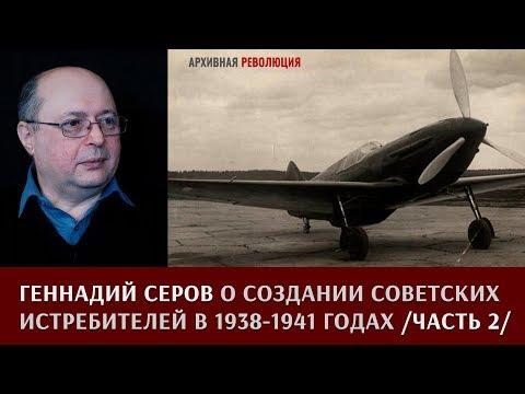Геннадий Серов о создании советских истребителей в 1938–1941 годах. Часть 2