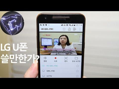 LG U폰 쓸만한 폰인가 특징은 무엇인가