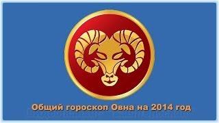 видео Гороскоп для Овна на 2014 год