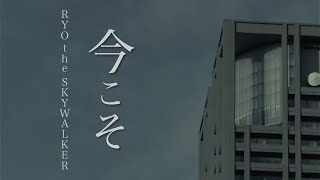 YouTube動画:今こそ / RYO the SKYWALKER (Official music video)