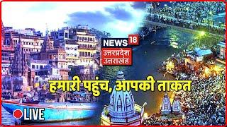 Coronavirus Live Updates| UP Uttarakhand News | News18 UP Uttarakhand Live