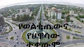 Ethiopian News- The protest in Hawassa and Welkite  By FIDEL TUBE fideltube