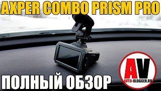 AXPER COMBO PRISM PRO. Полный тест (обзор) и мой отзыв