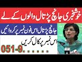 Janch Partal || Ehsaas Emergency Cash New Phone Number || Now Call And Get 12000 Cash By One Call