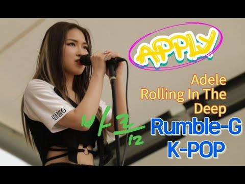 Apply New song Rumble-G K-POP Idol singer explosive singing ability Adele Rolling In The Deep 럼블G바름