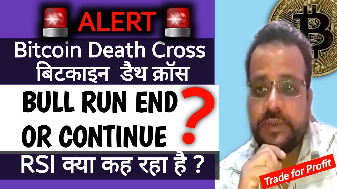 🚨 Alert | Bitcoin Bull Run End or Continue ? | RSI indicator Kya kah Raha hai | BTC News Today Hindi