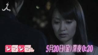 Friday Break『シマシマ』#5スポット 公式ホームページ http://www.tbs...