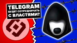 TELEGRAM СДАЛСЯ? ВСЯ ПРАВДА О НОВОЙ ПОЛИТИКЕ ТЕЛЕГРАМ