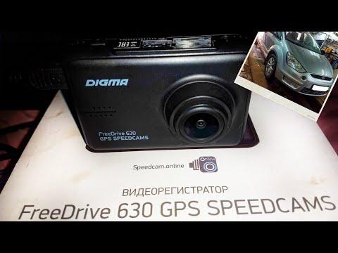 Видеорегистратор на Форд S-Max. Digma FreeDrive 630 GPS SPEEDCAMS. Установка и пример записи.