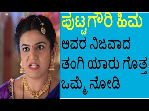 Puttagowri serial Hima Namratha Real Sister Revealed-ಪುಟ್ಟಗೌರಿ ಹಿಮ ಅವರ ನಿಜವಾದ ತಂಗಿ Kannada Serial