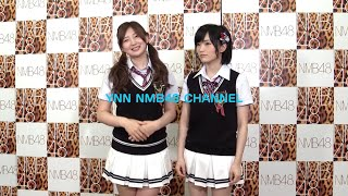 出演:岸野里香、山本彩 YNN NMB48 CHANNEL http://ynn.jp/feature/nmb4...