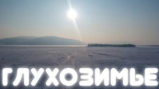 Глухозимье. Безмотылка муравей работает. Зимняя рыбалка на окуня. Волга полуостров Копылово.