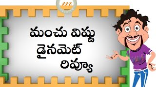 Dynamite Telugu Movie Review | Manchu Vishnu | Pranitha | Deva Katta | Maruthi Talkies