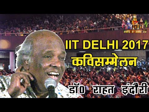 DR. Rahat Indori | IIT Delhi 14 October 2017 | Hasya Kavi Sammelan | Namokar Poetry Channel
