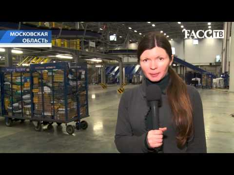 Открылся крупнейший логистический центр «Почты России»