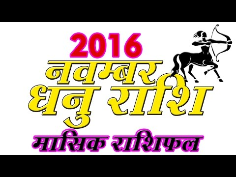 Dhanu  Rashi November 2016, Sagittarius Sign November Forecast 2016