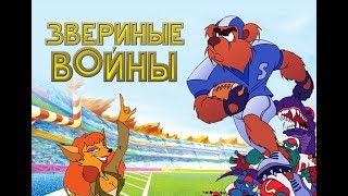 Звериные войны (2000) мультфильм