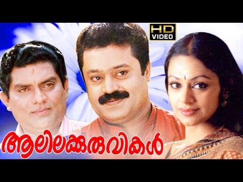 Alilakkuruvikal | Malayalam Super Hit Full Movie | Suresh Gopi & Shobana