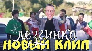 ЛЕЗГИНКА.НОВЫЙ КЛИП. НОВАЯ ПЕСНЯ.  Лезгинка — один из самых популярных танцев народов