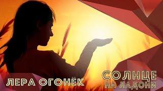 Лера ОГОНЁК - Солнце на ладони (ЭТО ХИТ!! Премьера 2019!)