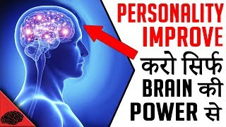 USE YOUR BRAIN TO IMPROVE YOUR PERSONALITY | Psycho-Cybernetics in Hindi by Lifegyan