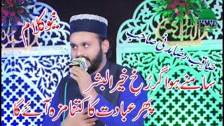 Best New Naat 2021   Samne Ho Agar Rukh E Khyr Ulbashar   Saqib Raza Madni Sahb   Madni Group