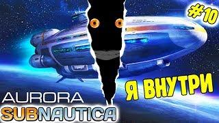 Изучаем внутренности космического корабля Аврора. Полное прохождение Subnautica #10 #ФГТВ