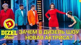 Почему произошла ссора в команде Дизель Шоу | Дизель студио Украина  Приколы 2017