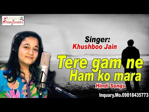 2017 का सबसे हिट गाना !! Tere gum ne humko mara.Singer Khushboo Jain.New Hindi Sad Songs.2017