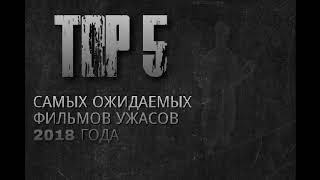 TOP 5 ФИЛЬМОВ УЖАСОВ 2018 ГОДА