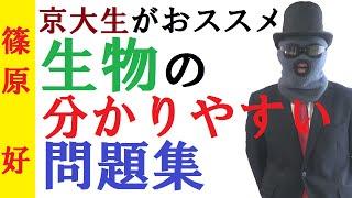 今回紹介した生物の問題集はコチラ↓↓↓ http://shikonomi.com/sankosyo/r...
