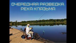 Очередная разведка Река Клязьма
