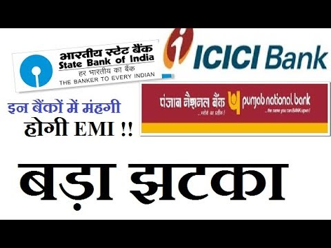 SBI , PNB , ICICI BANK से CAR LOAN , HOME LOAN etc. हो गया और महंगा ./ EMI Increased / - YouTube