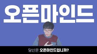 서울대학생들이 오픈마인드인 이유 | 비판적 사고력, 판…