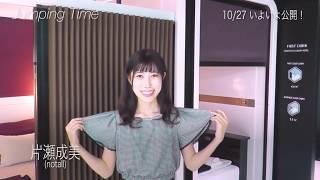 劇場型ショートドラマ『劇ドラ!』第3回『Jumping Time』 片瀬成美(notal...