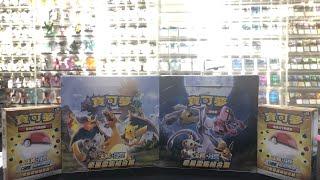 【衛君開箱】PTCG 中文版終於開賣!來開箱嘍! FT.card masteru0026金鎚夥伴們