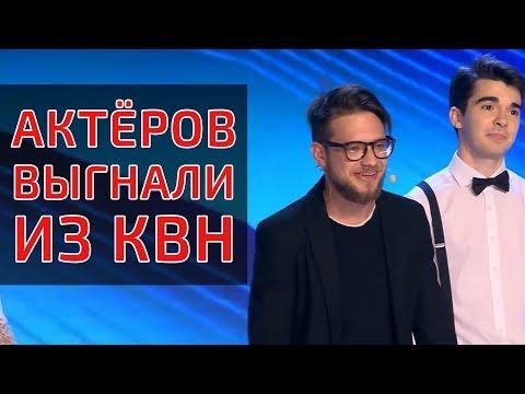 """КОМАНДУ """"АКТЁРЫ"""" ВЫГНАЛИ ИЗ ВЫСШЕЙ ЛИГИ КВН"""