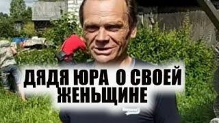 СРОЧНАЯ НОВОСТЬ/Дядя Юра Рассказал о Своей Женьщине/Хочу Пожрать TV